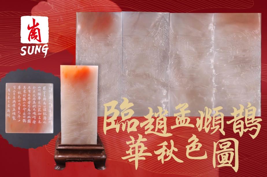 2020076,臨趙孟頫鵲華秋色圖
