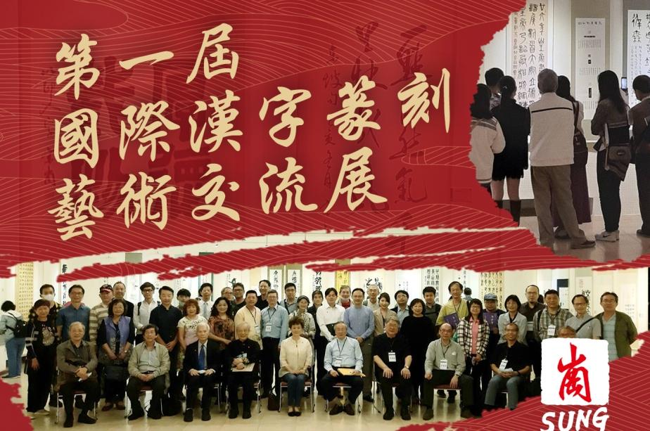 第一屆國際漢字篆刻藝術交流展