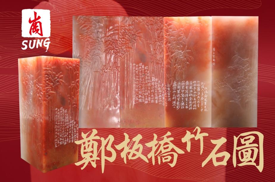 2020083 鄭板橋竹石圖