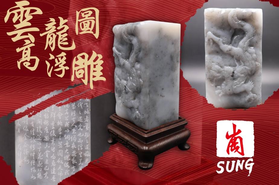 20200090雲龍圖高浮雕